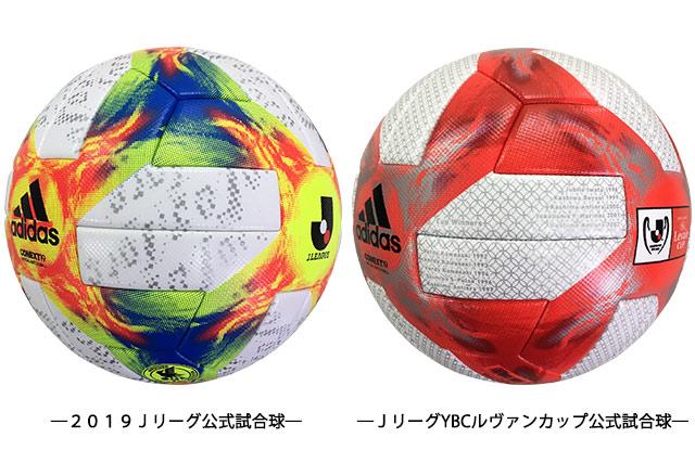 2019Jリーグ公式試合球として『コネクト19(CONEXT19)』を使用 2019JリーグYBCルヴァンカップ 特別デザイン試合球を使用【Jリーグ】