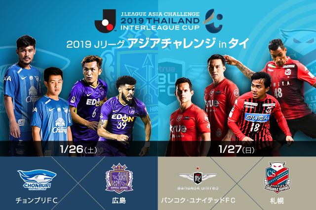2019Jリーグ アジアチャレンジの開催が決定!Jリーグ公式Youtubeチャンネルでライブ配信も!