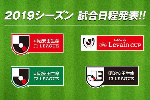 2019年のJ1リーグ
