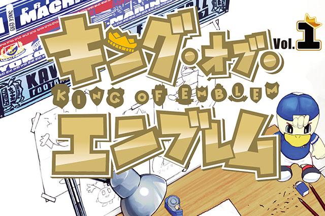 Jリーグのマスコットたちの活躍を描いた「キング・オブ・エンブレム」2/22(金)に発刊!