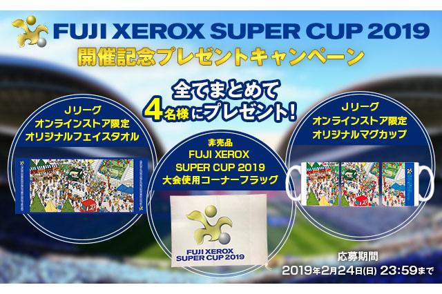 FUJI XEROX SUPER CUP 2019開催記念プレゼントキャンペーンを実施!【Club J.LEAGUE】