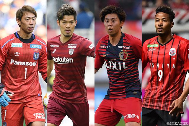 キリンチャレンジカップに臨む日本代表 Jリーグ組12人のプレーの特徴とは?【日本代表】