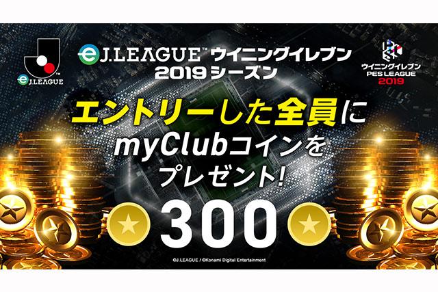 エントリーした全員に300myClubコインをプレゼント!eJリーグ ウイニングイレブン 2019シーズン エントリーキャンペーンを実施!