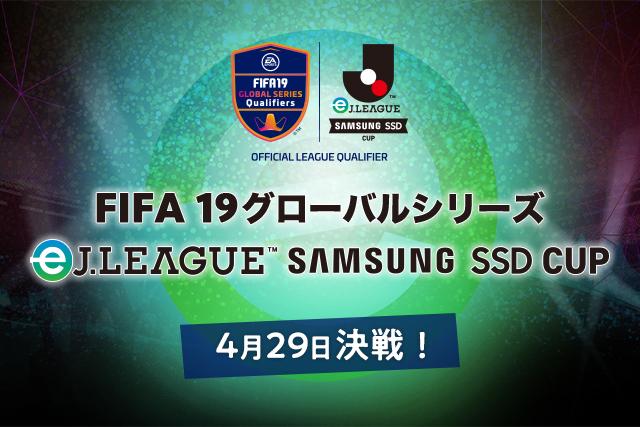 決勝ラウンドのライブ配信決定!!【FIFA19グローバルシリーズ eJ.LEAGUE SAMSUNG SSD CUP】