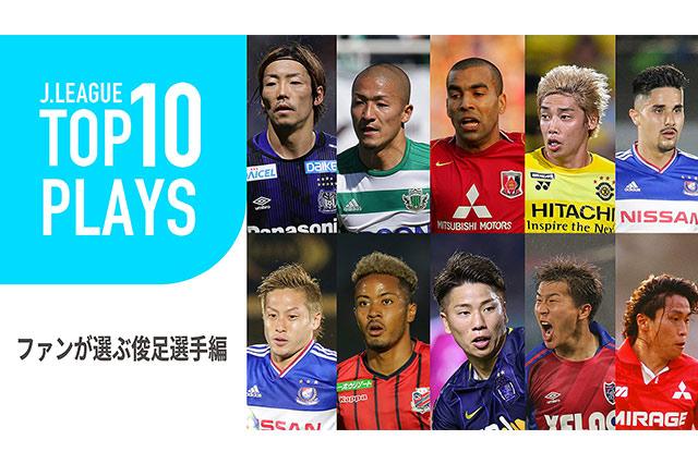 ファンが選ぶJリーグの俊足選手TOP10。1位は松本の韋駄天に!