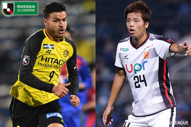 柏は9連勝をかけて山口と激突。8連勝を狙う横浜FCは水戸との上位対決に挑む【プレビュー:明治安田J2 第27節】