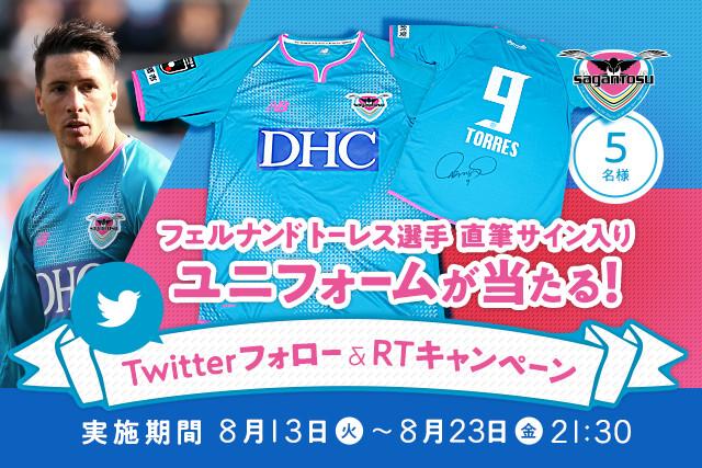 フェルナンド トーレス選手直筆サイン入りユニフォームが当たる!Twitterフォロー&リツイートキャンペーン