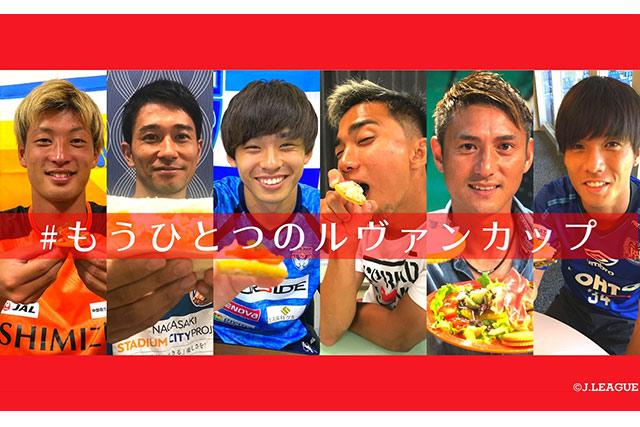 レシピコンテスト「もうひとつのルヴァンカップ」中間発表!【ルヴァンカップ】