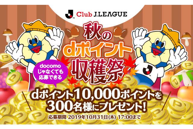 300名様にdポイント10,000ポイントが当たるキャンペーンを実施!【Club J.LEAGUE】