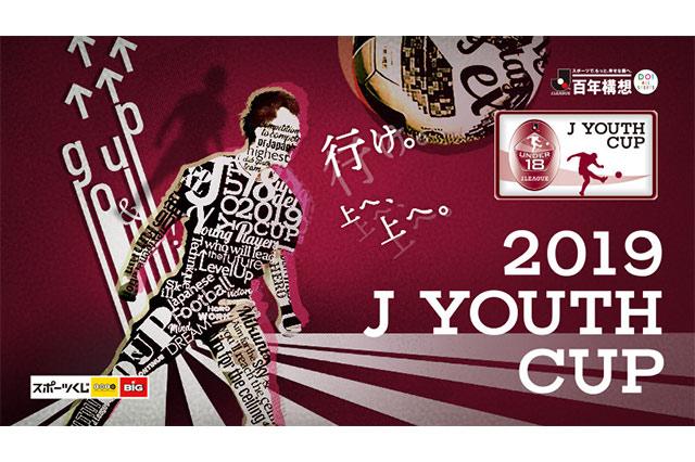 東京Vユースが8得点で圧勝 札幌U-18らも大量得点で2回戦へ【サマリー:Jユースカップ 1回戦】