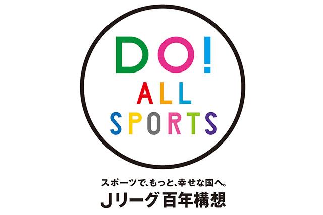 11/17(日)「DO!ALL SPORTSスポーツクリニック」を「2019Jユースカップ」決勝と同日開催!【Jリーグ】