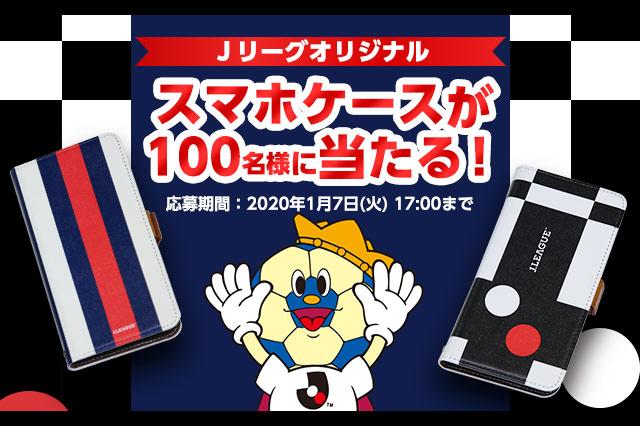 Jリーグオリジナルスマホケースを抽選で100名様にプレゼント!【Club J.LEAGUE】