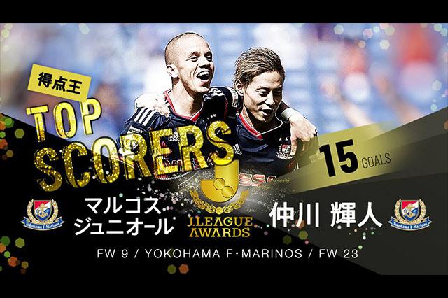 仲川 輝人選手、マルコス ジュニオール選手(横浜F・マリノス)が得点王を獲得~横浜F・マリノスからの得点王受賞は2回目~