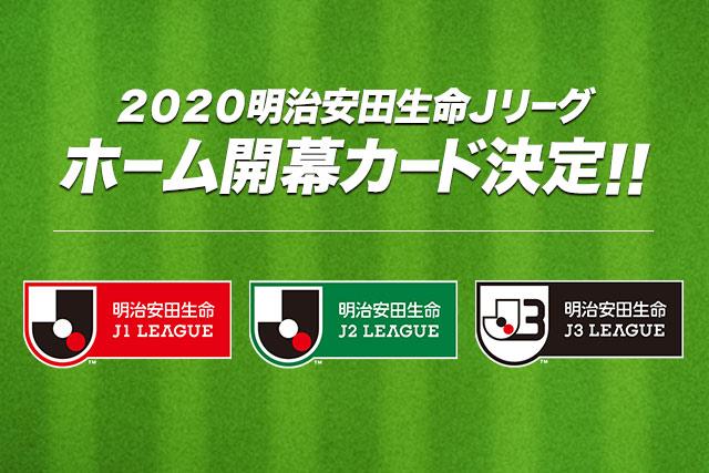 ホーム開幕カードが決定!【2020明治安田生命Jリーグ】