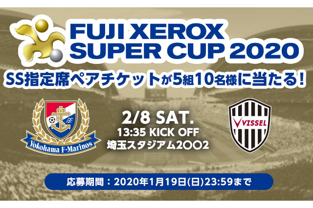 FUJI XEROX SUPER CUP 2020 SS指定席ペアチケットを5組10名様にプレゼント!【Club J.LEAGUE】