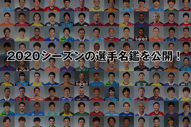 2020シーズンの選手名鑑を公開【Jリーグ】