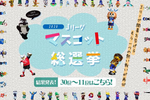 11~30位の結果発表!【Jリーグマスコット総選挙2020】