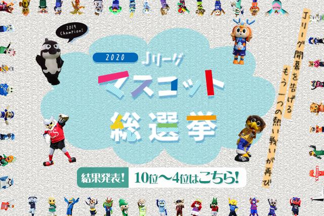 4~10位の結果発表!【Jリーグマスコット総選挙2020】