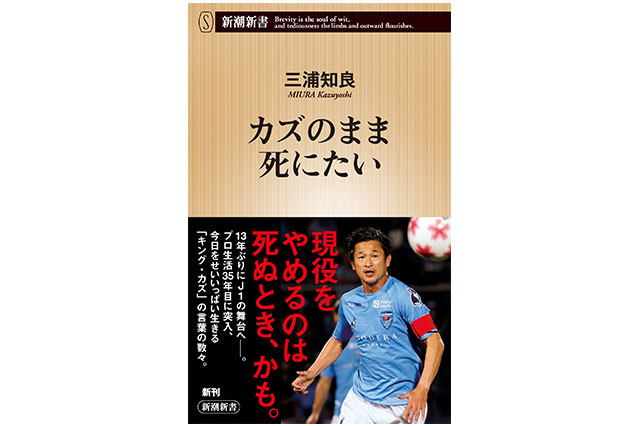 三浦 知良選手の新書「カズのまま死にたい (新潮新書) 」発売開始!