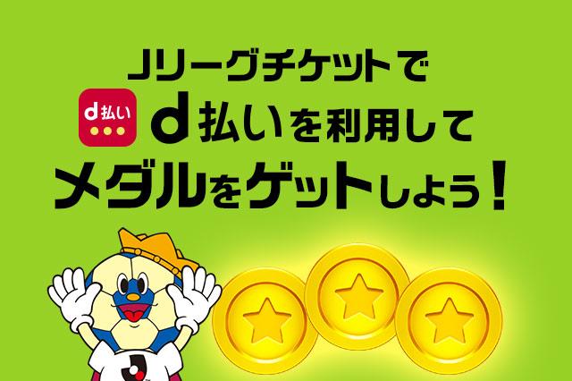 Jリーグ公式アプリに「d払いメダル」が登場!Jリーグチケットでd払いを利用するとメダルをゲットできる!【Club J.LEAGUE】