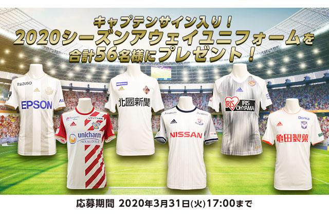 キャプテンサイン入り2020シーズンアウェイユニフォームを合計56名様にプレゼント!【Club J.LEAGUE】