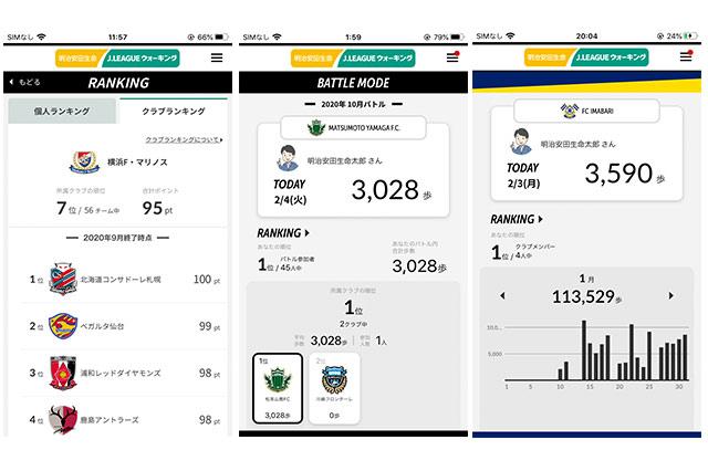 全56クラブが参加するウォーキングバトルが開幕!明治安田生命Jリーグウォーキングアプリがリリース。
