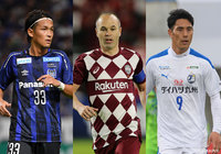 The J1 opening day is around the corner! Let's look at the key players of all teams! (Oita, Kobe, G-Osaka)