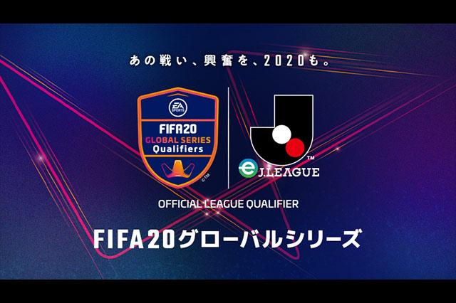 FIFA 20 グローバルシリーズ eJ.LEAGUE開催延期のお知らせ