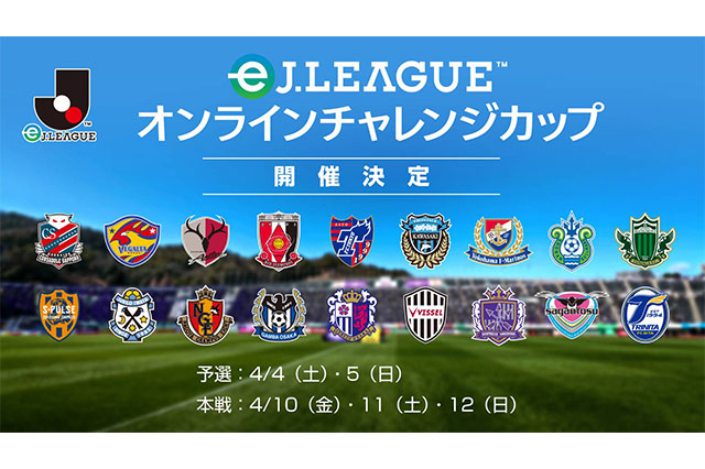 eJリーグ オンラインチャレンジカップ開催のお知らせ