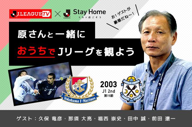 「Stay Home, 原さんと一緒に #おうちでJリーグ」の実施決定!