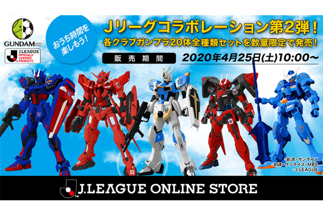 J.LEAGUEx機動戦士ガンダムコラボレーショングッズ第二弾発売開始!【Jリーグ】