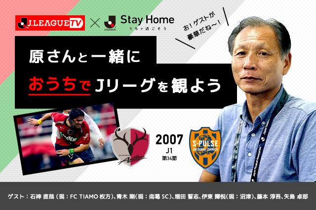 ご好評につき「Stay Home, 原さんと一緒に #おうちでJリーグ」第三弾の実施が決定!