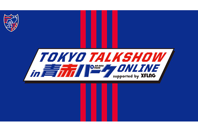 『TOKYO トークショー in青赤パークオンライン supported by XFLAG』開催のお知らせ【FC東京】