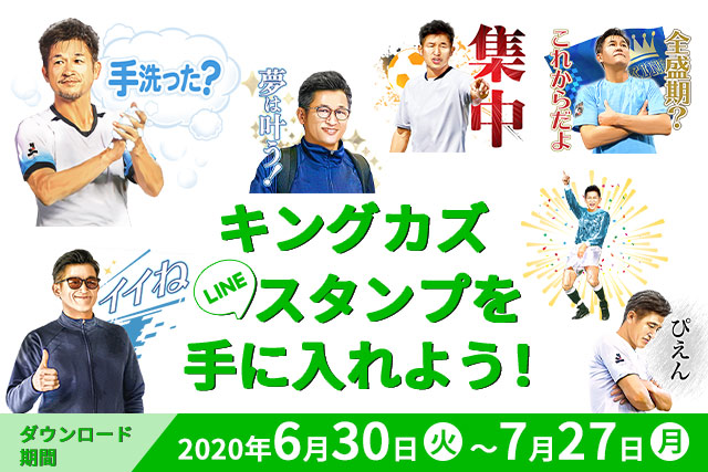 三浦 知良選手(横浜FC)オリジナルLINEスタンプが初登場!~JリーグLINE公式アカウントの友だち追加でプレゼント~