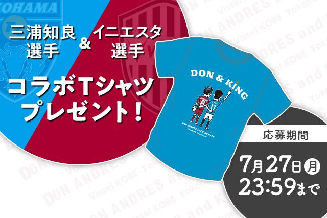 【JリーグID対象】三浦 知良選手&イニエスタ選手 コラボTシャツプレゼントキャンペーン!