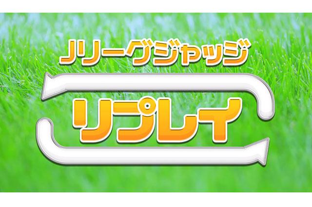 『Jリーグジャッジリプレイ』配信再開のお知らせ