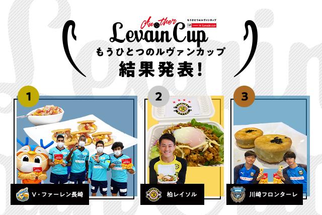 レシピコンテスト「もうひとつのルヴァンカップ」最終結果発表!【ルヴァンカップ】