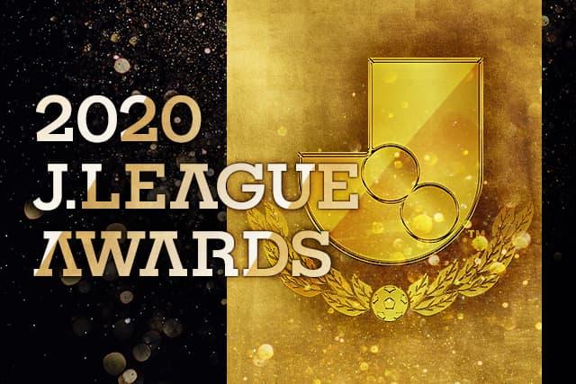 「2020Jリーグアウォーズ」で表彰される各賞の表彰概要が決定しました