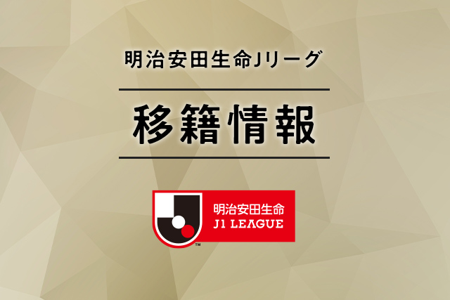 移籍 J1