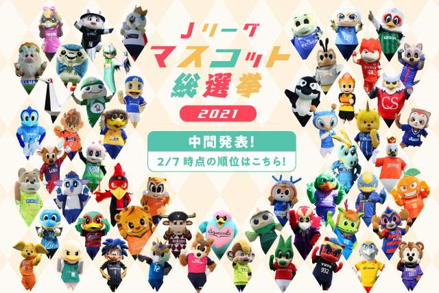 中間順位発表!【Jリーグマスコット総選挙2021】