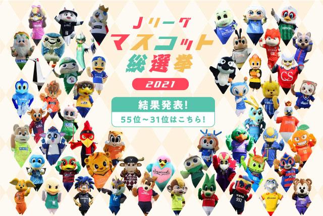 J リーグ マスコット 総 選挙