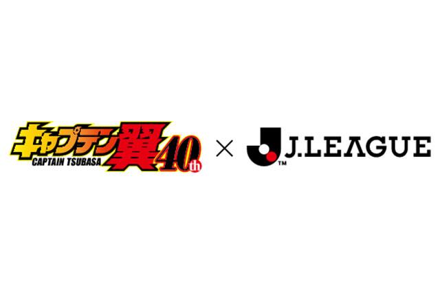 『キャプテン翼』と2021明治安田生命JリーグのJ1J2J3全57クラブとのコラボレーショングッズ商品デザイン発表!~Jリーグオンラインストアなどで5月1日(土)より受注販売開始!~