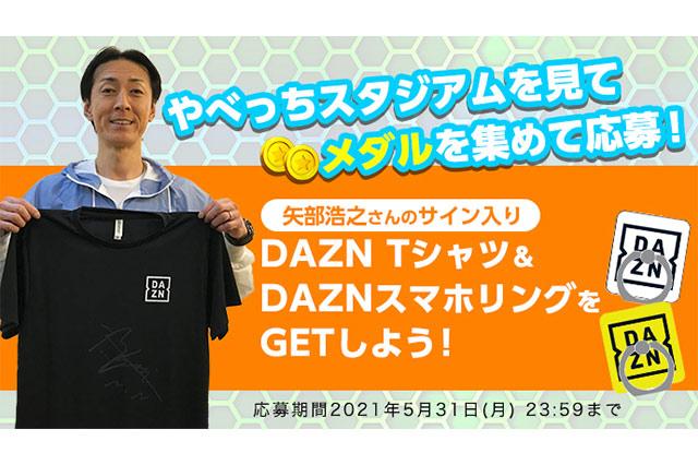 やべっちスタジアムを見てメダルを集めて応募!矢部浩之さんのサイン入りDAZN Tシャツ&DAZNスマホリングをGETしよう!【Club J.LEAGUE】