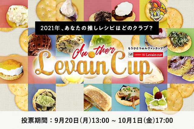 レシピコンテスト「もうひとつのルヴァンカップ」投票開始!【ルヴァンカップ】