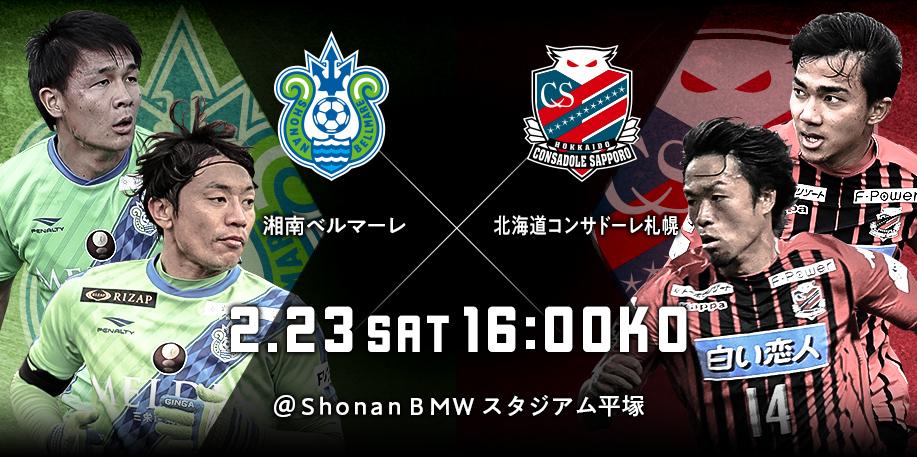 https://www.jleague.jp/img/opening-game/2019/j1/matchKV_shonanXsapporo.jpg