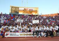 2009年 FC東京
