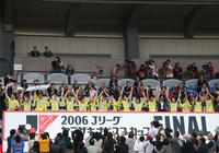2006年 ジェフ千葉