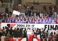 2004年 FC東京