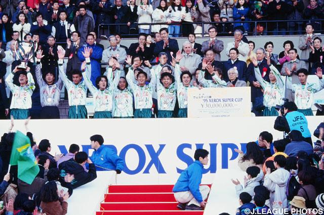 大会2連覇の歓喜に沸くV川崎イレブン【1995年 平塚vsV川崎】