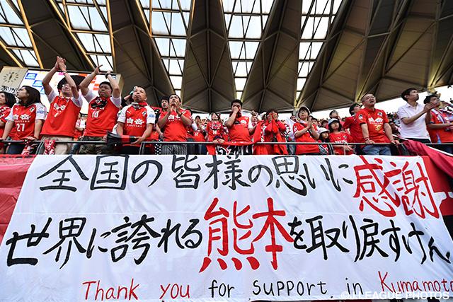選手達に暖かい声援を送る熊本のファン・サポーター(2016年5月15日)